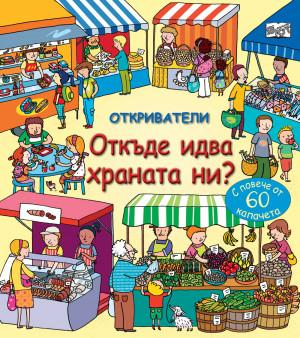 ОТКРИВАТЕЛИ - От къде идва храната ни?