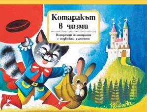 КОТАРАКЪТ В ЧИЗМИ - Панорамни приказки с подвижни елементи