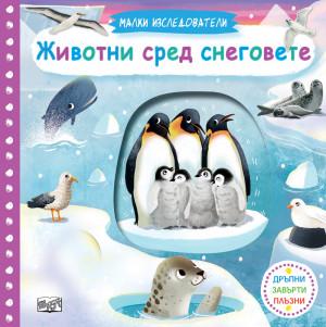Животни сред снеговете • Малки изследователи • Дръпни! Завърти! Плъзни!