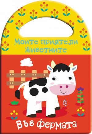Книга за баня - МОИТЕ ПРИЯТЕЛИ ЖИВОТНИТЕ  във фермата