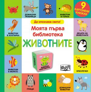 Да опознаем света! Моята първа библиотека Животните - 9 картонени книжки