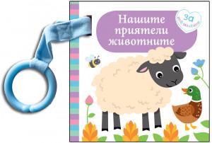 НАШИТЕ ПРИЯТЕЛИ ЖИВОТНИ - Картонена книжка за най-малките