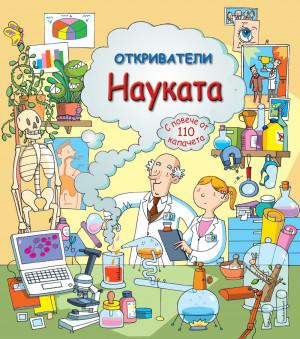 ОТКРИВАТЕЛИ - Науката