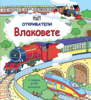 Енциклопедия с капачета