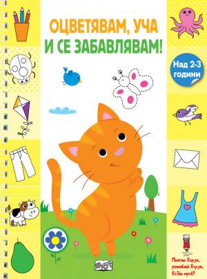 ОЦВЕТЯВАМ, УЧА И СЕ ЗАБАВЛЯВАМ! – Коте