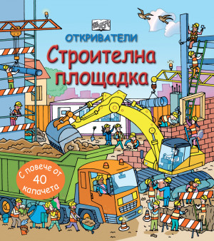 ОТКРИВАТЕЛИ - Строителна площадка