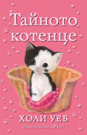 Тайното котенце