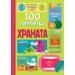 100 ЛЮБОПИТНИ НЕЩА - ХРАНАТА