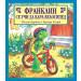 Франклин: Франклин се учи да кара велосипед