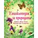 Детска енциклопедия за природата