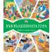 ВЪВ ВЪЛШЕБНАТА ГОРА: ГОРСКА БИЛКОВА АПТЕКА + ГОРСКАТА БОЛНИЦА