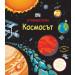 ОТКРИВАТЕЛИ - Космосът