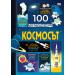 100 ЛЮБОПИТНИ НЕЩА - КОСМОСЪТ