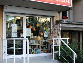 Книжарница Фют, Атанас Узунов 38