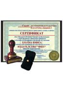 Сертификат Златна Книга присъден на Фют